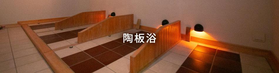 岩盤浴・陶板浴