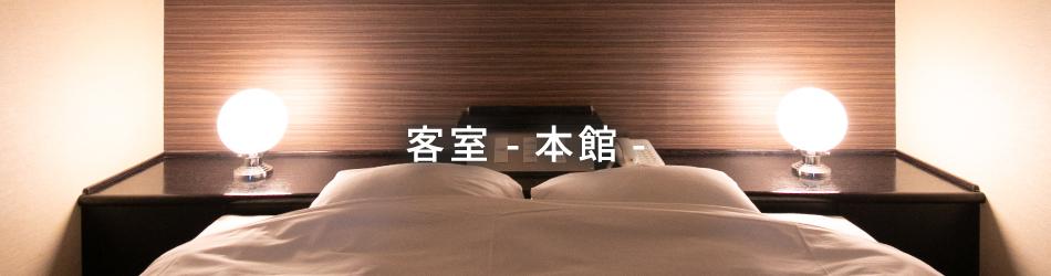 客室 -本館